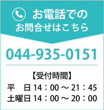 お電話でのお問合せ・無料体験授業はこちらから 044-935-0151