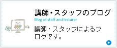講師ブログ